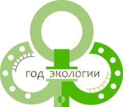 В Калининграде состоялось четвертое выездное заседание Федерального экологического Совета при Минприроды России на тему: «Год экологии и особо охраняемых территорий в Российской Федерации: планирование мероприятий международного, национального и регионального уровней»
