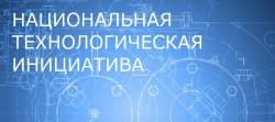 Национальная технологическая инициатива получила нормативную рамку