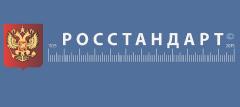 В Росстандарте прошло заседание коллегии по итогам 2015 г. и задачам на 2016 г.