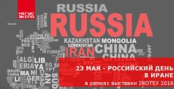 Конференция «Российские передовые технологии для Ирана»
