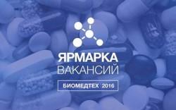 В Сколково пройдет Ярмарка вакансий БиоМедТех 2016