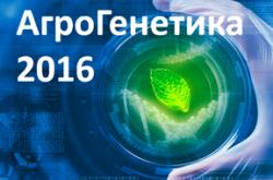 Объявлен конкурс проектов в области генетики и селекции сельскохозяйственных культур, животноводства и аквакультуры «Агрогенетика 2016»