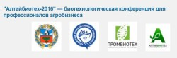 Алтайбиотех-2016: Инновации для агросектора» состоится 10 июня 2016 года в г. Барнаул Алтайского края.