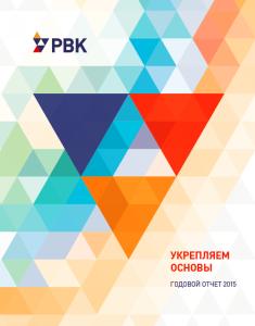 РВК представила годовой отчет за 2015 год