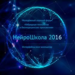 21 — 27 августа в Калининграде пройдет форум «Гибридные технологии и биомедицинские приложения»