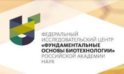 20-22 февраля 2019 года — Ежегодная научная конференция ФИЦ Биотехнологии РАН 2019