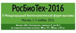 Х Международный биотехнологический форум-выставка