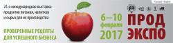 6 — 10 февраля 2017 года  ⇒  PRODEXPO / ПРОДЭКСПО 2017 – 24-я международная выставка продуктов питания, напитков и сырья для их производства
