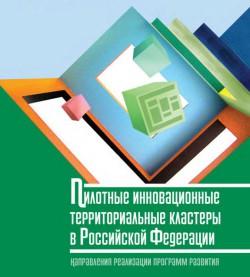 Пилотные инновационные территориальные кластеры в Российской Федерации