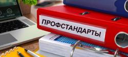 Конференция «Профессиональные стандарты: ключ к кадровой безопасности современной компании»