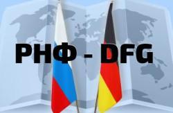 РНФ и DFG проводят второй совместный конкурс научных проектов