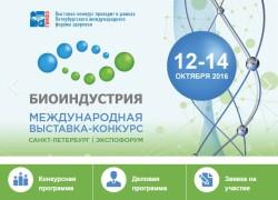 Выставка-конкурс «Биоиндустрия»