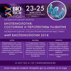 23-25 мая 2018 ⇒  Международный конгресс «Биотехнологии: состояние и перспективы развития»