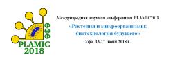 13-17 июня 2018 ⇒ Международная научная конференция «Растения и микроорганизмы: биотехнология будущего» PLAMIC2018