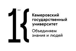 Федеральное государственное бюджетное образовательное учреждение высшего образования «Кемеровский государственный университет»