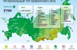 Десять агропромышленных стартапов вышли в финал GenerationS-2016