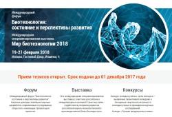 19-21 февраля 2018 ⇒  Международный конгресс «Биотехнологии: состояние и перспективы развития»