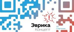 Торжественный финал конкурса «Эврика! Концепт» состоится 15 декабря в МГУ