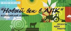 Всероссийский конкурс «Новый век в АПК»