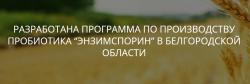 В Белгородской области разработана программа по производству инновационного пробиотика