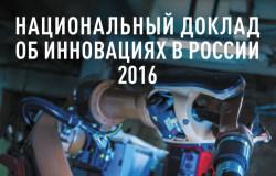 Итоговая версия Национального доклада «Об инновациях в России 2016» об инновациях представлена на Гайдаровском форуме