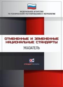 О новом издании «Отмененные и замененные национальные стандарты»