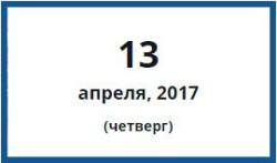 13 апреля состоится международная конференция «Крахмал и крахмалопродукты: рынок возможностей»