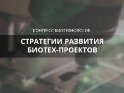 Российские биотех-проекты: как не ошибиться и прийти к успеху