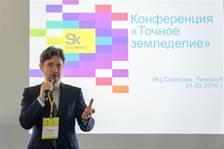 В Сколково пройдет Вторая ежегодная конференция «Точное земледелие»