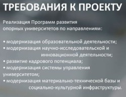 Минобрнауки России запускает второй этап конкурса по созданию опорных университетов