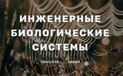 Олимпиада НТИ — Инженерные биологические системы