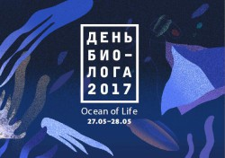 27-28 мая 2017 День Биолога 2017: Ocean of life. МГУ