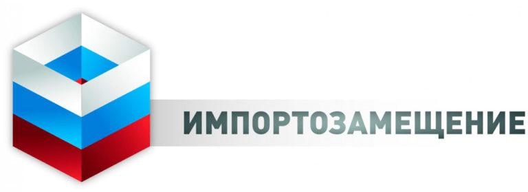 importozamesshenie-768x279