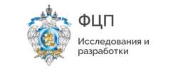 Открыт прием заявок по конкурсам ФЦП «Исследования и разработки…»