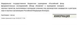 Конкурс научных проектов, выполняемых молодыми учеными под руководством кандидатов и докторов наук в научных организациях Российской Федерации