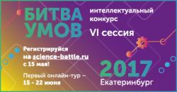15 июня 2017 года стартует первый тур шестой сессии интеллектуального конкурса «Битва умов», организуемого компанией «Иннопрактика» для студентов старших курсов российских вузов