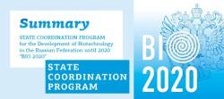 """Государственная координационная программа развития биотехнологии в Российской Федерации до 2020 года """"БИО-2020"""""""