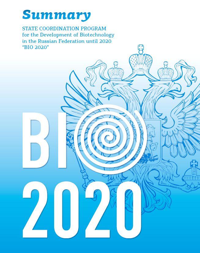 bio 2020