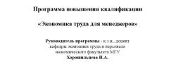 Программа повышения квалификации  «Экономика труда для менеджеров»