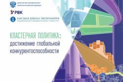Естественный инновационный отбор: подготовлен доклад «Кластерная политика: достижение глобальной конкурентоспособности»
