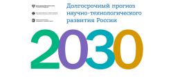 Долгосрочный прогноз научно-технологического развития России
