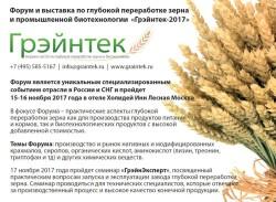 Глубокая переработка зерна и промышленная биотехнология – в центре внимания на форуме  «Грэйнтек-2017»