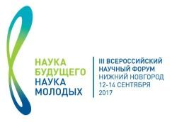 12 — 14 сентября 2017  ⇒  Форум «Наука будущего – наука молодых»