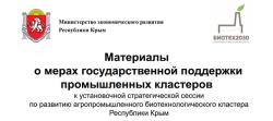 Наталья Чабан: Сегодня мы делаем первый шаг на пути формирования агропромышленного кластера Крыма