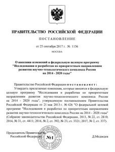 Правительство Российской Федерации внесло изменения в федеральную целевую программу «Исследования и разработки по приоритетным направлениям развития научно-технологического комплекса России на 2014-2020 годы»