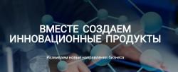 «Формула Биотех 2018»: с 1 октября по 31 октября в Москве проходит первый отборочный этап
