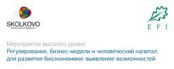 9 ноября 2017 ⇒ Серия ежегодных мероприятий высокого уровня под общим названием «Европа и Россия: пути сотрудничества для развития биоэкономики».
