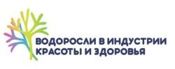 26 октября   Конференция «Водоросли в индустрии красоты и здоровья»