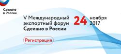 24 ноября пройдет Международный экспортный форум «Сделано в России — признано за рубежом»