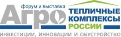 6-7 декабря в Москве пройдет форум и выставка «Тепличные комплексы России 2017»